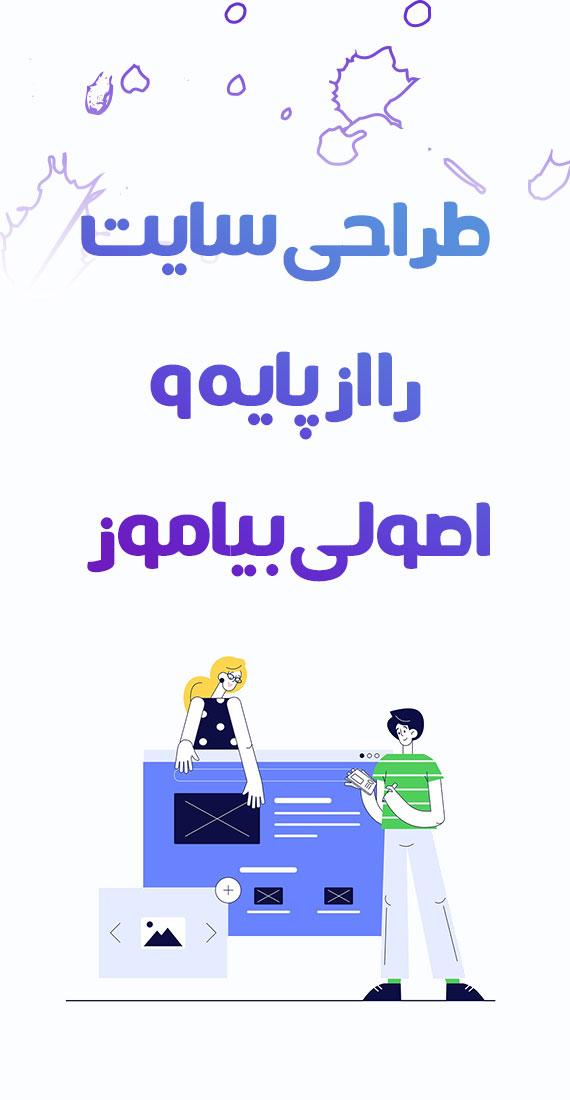 بهترین کلاس آموزش طراحی سایت